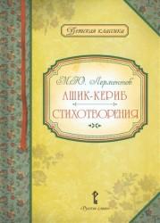 Ашик-Кериб. Стихотворения