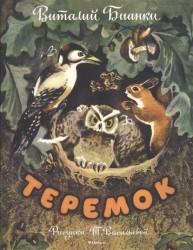 Теремок (Рисунки Т. Васильевой)