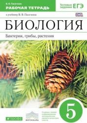 """Биология. Бактерии, грибы, растения. 5 кл. : рабочая тетрадь к учебнику В.В.Пасечника """"Биология. Бактерии, грибы, растения. 5 класс"""""""