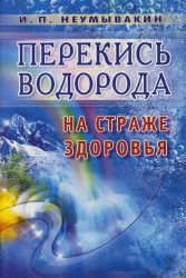 Перекись водорода: На страже здоровья : 3-е издание