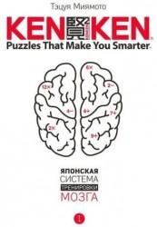 KenKen. Японская система тренировки мозга. Книга 1