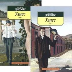 Улисс : роман : в 2-х томах (комплект)
