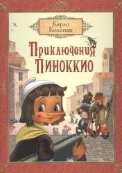 Приключения Пиноккио. Сказка