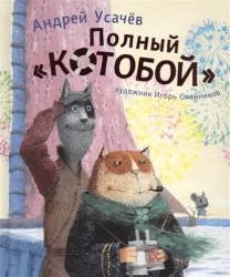 """Полный """"Котобой"""""""