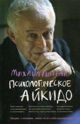 Психологическое айкидо: учебное пособие / 31-е изд.