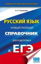 Русский язык. Новый полный справочник для подготовки к ЕГЭ. 100 баллов