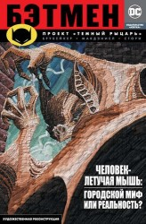 """Бэтмен : Проект """"Темный рыцарь"""" : графический роман"""