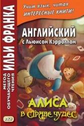 Английский с Льюисом Кэрроллом. Алиса в Стране Чудес = Lewis Carroll. Alice`s Adventures In Wonderland