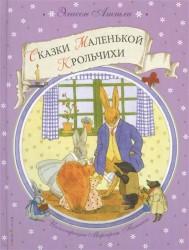 Сказки Маленькой Крольчихи