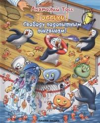 Тоссики! Свободу подопытным пингвинам!