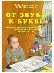 От звука к букве. Коррекция звукопроизношения и обучение чтению детей 5-6 лет