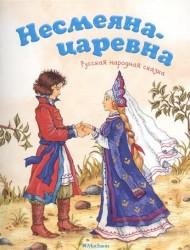 Несмеяна-царевна. Русская народная сказка