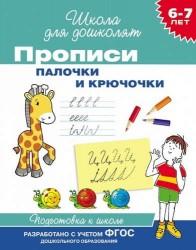 Прописи. Палочки и крючочки / 6-7 лет. ФГОС