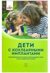 Дети с кохлеарными имплантами
