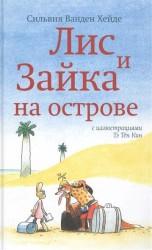 Лис и Зайка на острове