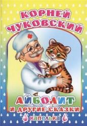 Айболит и другие сказки