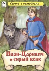 Иван-царевич и Серый волк (+ наклейки)