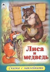 Лиса и медведь (+ наклейки)