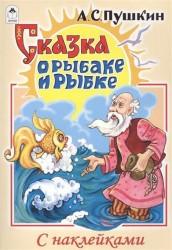 Сказка о рыбаке и рыбке (+ наклейки)