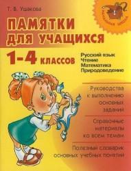 Памятки для учащихся. Русский язык. Чтение. Математика. Природоведение