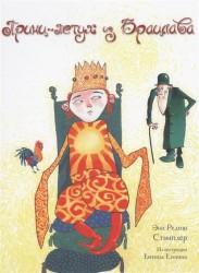 Принц-Петух из Брацлава