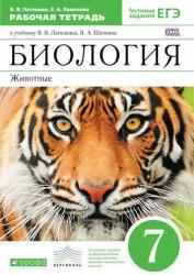 Биология. Животные. 7 класс. Рабочая тетрадь. К учебнику В. В. Латюшина, В. А. Шапкина