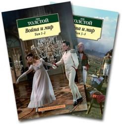 Война и мир: роман. Т. 1-2 и 3-4 (комплект из двух книг)