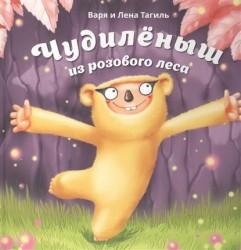 Чудилёныш из розового леса