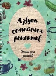 Азбука семейных рецептов. Книга для записей