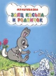 Заяц Коська и родничок