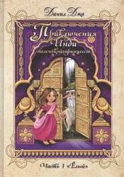 Приключения Инди, маленькой принцессы. Часть первая Ёлый.(Меловка,цвет)