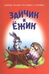 Зайчик и ежик
