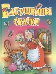 Бабушкины сказки. Русские народные сказки, загадки, считалки, скороговорки, колыбельные и песенки-потешки