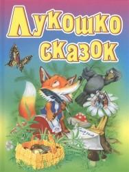 Лукошко сказок. Русские народные сказки, загадки, считалки, скороговорки, колыбельные и песенки-потешки