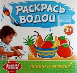 Маленький художник. Овощи и фрукты. Раскрась водой