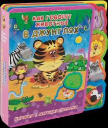 Как говорят животные в джунглях