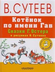 Котёнок по имени Гав. Сказки Г. Остера в рисунках В. Сутеева