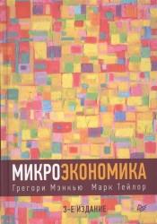Микроэкономика. 3 издание