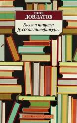 Блеск и нищета русской литературы: Филологическая проза