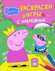 Свинка Пеппа. Раскраски и игры с наклейками