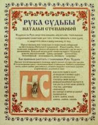 """Амулет """"Рука Судьбы Натальи Степановой"""""""