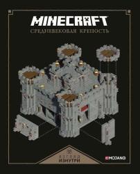 Minecraft. Средневековая крепость. Взгляд изнутри