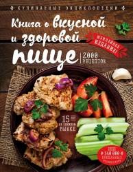 Книга о вкусной и здоровой пище (новое оформление)