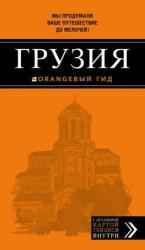 Грузия. Путеводитель с картой