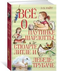 Всё о паутинке Шарлотты, Стюарте Литле и лебеде-трубаче : повести