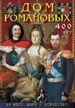 Буклет Дом Романовых 400 лет