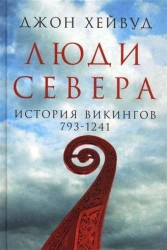 Люди Севера. История викингов. 793-1241