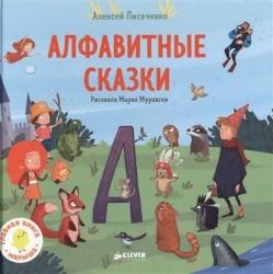 Алфавитные сказки. Мои первые сказки
