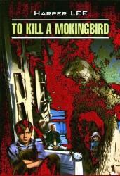 Убить пересмешника: Книга для чтения на английском языке.