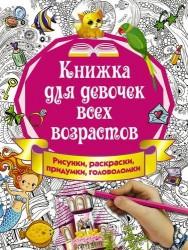 Книжка для девочек всех возрастов. Рисунки, раскраски, придумки, головоломки